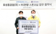 FC안양 공식 후원사 된 효성중공업 행보 주목