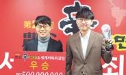 '제2의 상하이 대첩'…신진서, 中 커제 누르고 5연승