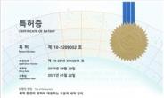 초음파식기세척기 기업 ㈜클린아이디어, 초음파 세척 장치 특허 획득