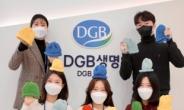 DBG생명, 저개발국 신생아 위한 '털모자 뜨기' 캠페인
