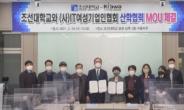 IT여성기업인협회·조선대, 여성 전문인력 양성 '맞손'