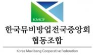 '건전한 문화 산업으로'…뮤비방, 한국뮤비방업전국중앙회 협동조합 출범
