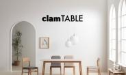 카레클린트, 포세린 식탁 '클램 테이블' 신규 출시 … 새로운 주방 경험을 선사할 신제품