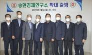 한은 출신 대거영입…송현경제연구소 재출범
