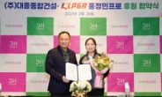 KLPGA 루키 홍정민, 대흥종합건설과 서브 스폰서 계약