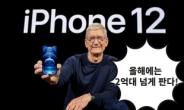 삼성폰 부동의 1위 흔들…아이폰 '턱 밑'까지 따라붙었다! [IT선빵!]