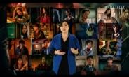 넷플릭스, 한국 콘텐츠와 동반 성장하는 비전 제시