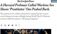 '램지어 위안부 망언'에 NYT 등 미 유력언론도 관심