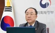 """홍남기, G20서 """"공평한 백신 보급 중요"""""""