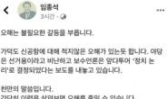 """임종석 """"가덕신공항이 정치논리로 결정? 천만의 말씀"""""""