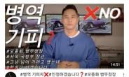 """""""독설→먹방→반발"""" 오락가락 유승준 유튜브 채널 구독 '싸늘'"""