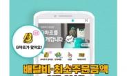 '배민마트' 3월부터 배달비 2배 비싸진다…최소 주문도 1만원 인상