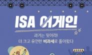 한국투자증권, ISA중개형 출시 이벤트