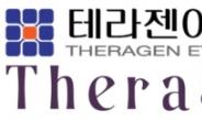 [특징주]테라젠이텍스, 60조 꿈의 신소재 '그래핀' 세계최초개발 양산 소식에 강세