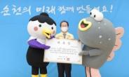 전남순천시 '흑두루미+짱뚱어' 캐릭터에 명예 홍보대사 위촉