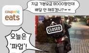 """""""배달원 파업에 뜨끔?"""" 쿠팡 '건당 8000원'으로 달래기! [IT선빵!]"""