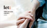 롯데손해보험, 장기요양자금 등 지원하는 간병보험 출시