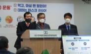 대구경북 행정통합 공론화위, 2가지 통합 방안 제시