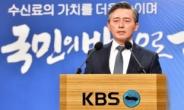 """""""억대 연봉 수두룩"""" KBS 수신료 인상 가능할까…사장은 """"낙관적"""""""