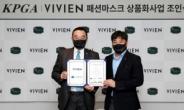 KPGA, ㈜비비안과 '패션 마스크 상품화 사업' 계약