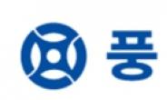 [특징주] 풍국주정, 5대기업 수소연료 43조 투자…초고순도 수소생산에 주목