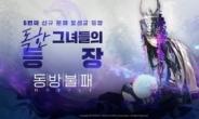 '동방불패 모바일', '독전' 업데이트 사전예약 실시