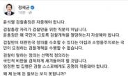 """정 총리 """"윤석열 총장 자중해야…직 내려놓고 당당히 처신을"""""""
