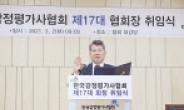 """감정평가사協 양길수 회장 취임 """"신성장동력 확보"""""""