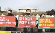 """한국여행업협회 """"현실적 재난지원금 지급"""" 대정부 시위"""