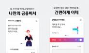 웰컴저축銀, 모바일 플랫폼 웰뱅3.0 선보여