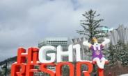 하이원리조트, 비대면 시스템 공로 '대한민국 숙박대상' 수상