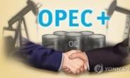 주요 산유국 협의체 OPEC+, 4월에 하루 150만 배럴 증산 검토