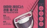 야마하골프 '가격 대중화' 선언…8일부터 '고객 페스타'