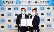 KPGA 선수들, 올해도 '지리산수' 마신다… 아워홈과 4년 연속 스폰서십