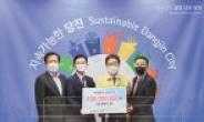 동부건설-토지신탁 성금 기부식...당진시복지재단, 취약계층 지원