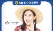 농협중앙회-NH농협생명 '안전농업하세요' 캠페인
