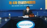 더민주 경기도당 박 정위원장의 민생연석회의…어떤 보따리 오갔나