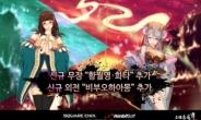 한빛소프트 '삼국지난무', 화타‧황월영 등장