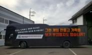 """""""래핑에만 한 대당 250만원!"""" 트럭→버스 시위…넥슨 결국 '항복' [IT선빵!]"""