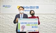 NH농협은행, 가수 요요미와 화훼 소비 홍보