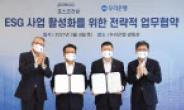 포스코건설-우리은행 'ESG 사업 활성화' 업무협약