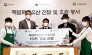 스타벅스, 김구 선생 친필 휘호 '천하위공' 기증