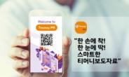 티머니, 온라인 기자실 '티머니PR' 카톡 채널 개설