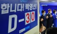 [헤럴드pic] '합니다!박영선! D-30'