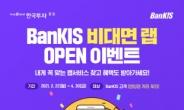 한국투자증권, '뱅키스 비대면 랩' 오픈 이벤트 진행