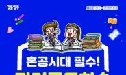 양주시, '직장맘 자녀학습 컨설팅' 참여 직장여성·자녀 모집