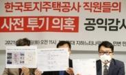 """민변·참여연대, """"부당이익 3배 이상 5배 이하 벌금 내야""""…특별법 개정 촉구"""
