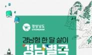 '경남형 한 달 살이' 인기몰이, 관광마케팅 효과 '톡톡'