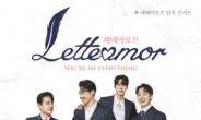 '팬텀싱어3' 레떼아모르, 첫 단독 콘서트 연다