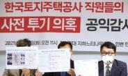 민변·참여연대, 부동산투기 엄벌 법제화 촉구